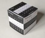 cube-calendar-puzzle-box