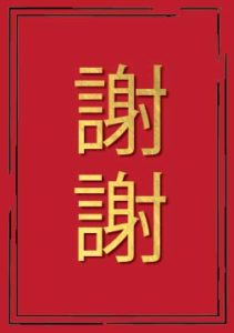 Chinese thank you card cover